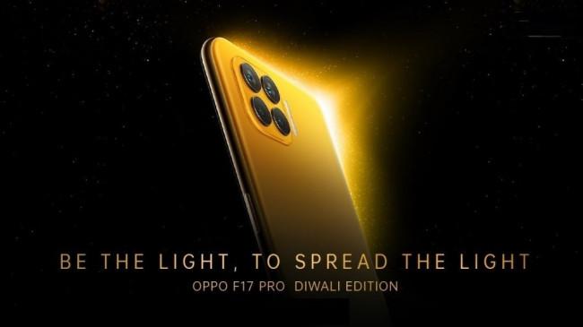 स्मार्टफोन: Oppo F17 Pro का Matte Gold कलर वेरिएंट हुआ लॉन्च, जानें कीमत और फीचर्स