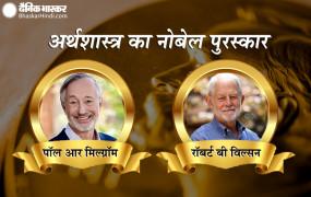 Economics Nobel Prize: पॉल आर मिलग्रोम और रॉबर्ट बी विल्सन ने जीता अर्थशास्त्र का नोबेल पुरस्कार