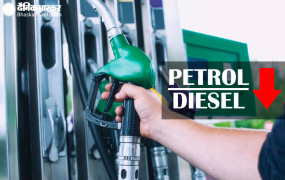 Fuel Price: पेट्रोल-डीजल की कीमतों में फिर मिली राहत, जानें आज आपके शहर में क्या है दाम