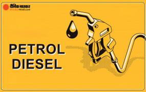 Fuel Price: पेट्रोल-डीजल की कीमतों ने आज नहीं बढ़ाया जेब पर भार, जानें अपने शहर के दाम