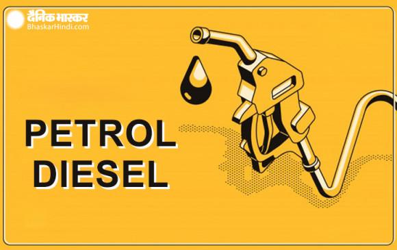 Fuel Price: नवरात्रि के पहले दिन पेट्रोल-डीजल के दाम में शांति, जानें आज क्या हैं दाम