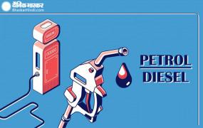 Fuel Price: घर से निकलने से पहले जान लें क्या हैं शहर में पेट्रोल-डीजल के दाम