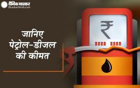 Fuel Price: क्या है आज आपके शहर में पेट्रोल-डीजल की कीमत, यहां जानें