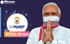 MyNEP Competition: पीएम मोदी ने लोगों से की 'मेरी नई शिक्षा नीति प्रतियोगिता' में भाग लेने की अपील