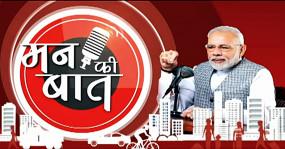 प्रधानमंत्री मोदी ने 25 अक्टूबर के मन की बात कार्यक्रम के लिए मांगे सुझाव