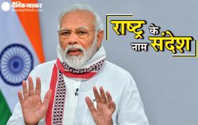 राष्ट्र के नाम संदेश: प्रधानमंत्री मोदी आज शाम 6 बजे देश को करेंगे संबोधित, ट्वीट कर लिखा- जरूर जुड़ें