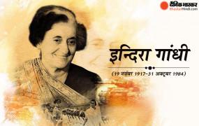 प्रधानमंत्री ने इंदिरा गांधी को 36वीं पुण्यतिथि पर श्रद्धांजलि अर्पित की