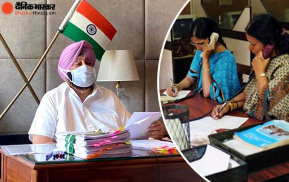 Punjab Cabinet: पंजाब सरकार देगी सरकारी नौकरियों में महिलाओं को 33 फीसदी आरक्षण, कैबिनेट बैठक में फैसला