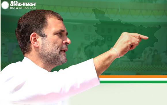 Bihar Election: राहुल गांधी बोले- दशहरे पर पीएम मोदी के पुतले जलाए गए, ये इसलिए हो रहा है क्योंकि किसान परेशान है