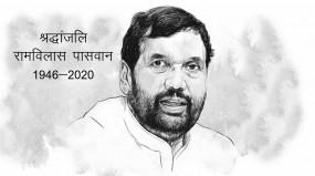 RIP: राजनीति के मौसम वैज्ञानिक कहे जाते थे रिकॉर्ड मतों से लोकसभा चुनाव जीतने वाले रामविलास पासवान, ऐसा राजनीतिक करियर