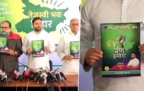 बिहार विधानसभा चुनाव 2020: RJD ने जारी ने जारी किया घोषणा पत्र, किसानों की कर्जमाफी, युवाओं को 10 लाख नौकरी का वादा