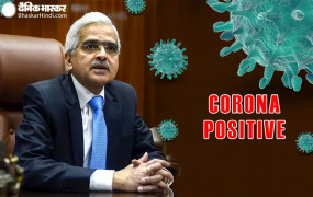 Covid-19: कोरना से संक्रमित हुए आरबीआई गवर्नर शक्तिकांत दास, ट्वीट कर दी जानकारी