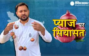 बिहार विधानसभा चुनाव 2020: चुनावी मैदान में प्याज की माला लेकर उतरे तेजस्वी, बोले- इस महंगाई पर जवाब दो सरकार