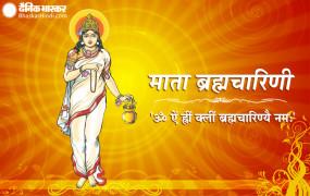 नवरात्रि का दूसरा दिन: करें मां ब्रह्मचारिणी की पूजा, भक्तों को मिलेगा ये आर्शीवाद