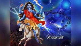 नवरात्रि का सातवां दिन: आज करें मां कालरात्रि की आराधना, स्मरण मात्र से होता है बुरी शक्तियों का नाश