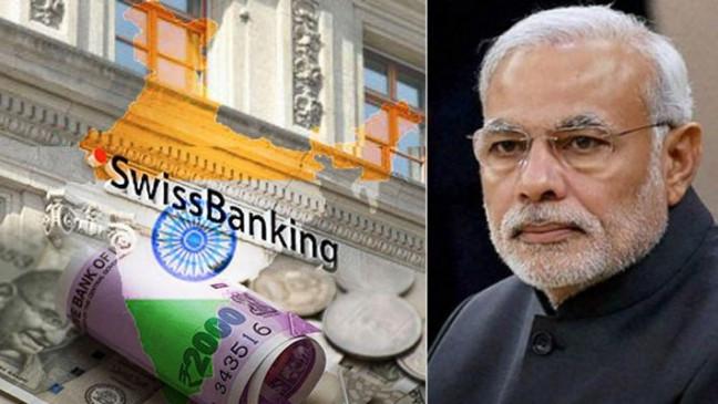 Black Money: मोदी सरकार को कालेधन के खिलाफ बड़ी सफलता, स्विस बैंक से भारतीय खाताधारकों की दूसरी सूची मिली