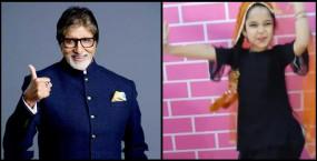 Talent: इस बच्ची के डांस ने जीता बॉलीवुड के महानायक का दिल, अमिताभ ने शेयर किया वीडियो