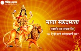 नवरात्रि का पांचवा दिन: आज करें स्कंदमाता की पूजा, खुलेंगे मोक्ष के द्वार