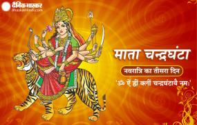 नवरात्रि का तीसरा दिन: करें मां चंद्रघंटा की पूजा, मिलेगी सुख-संपदा