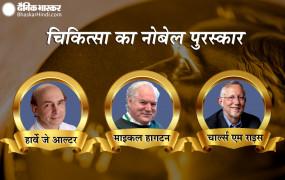 Nobel Prize: तीन वैज्ञानिकों को मिला चिकित्सा का नोबेल पुरस्कार, 'हेपेटाइटिस-सी' वायरस की खोज के लिए दिया गया