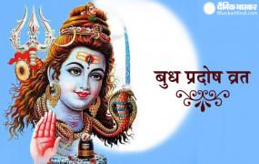 व्रत: आज है बुध प्रदोष व्रत, ऐसे करें भगवान शिव की पूजा