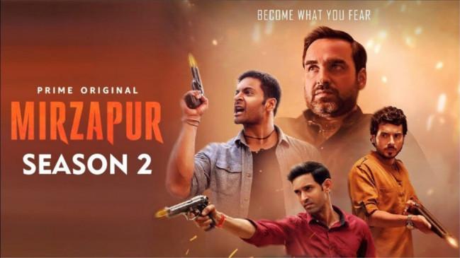 Web series: मिर्जापुर सीजन 2 का ट्रेलर जारी