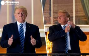 अमेरिका: अस्पताल से व्हाइट हाउस पहुंचते ही राष्ट्रपति ट्रंप ने हटाया मास्क, कहा- कोरोना से डरें नहीं