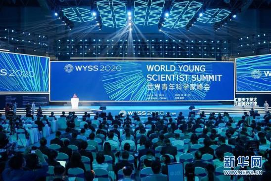 वनचोउ में विश्व युवा वैज्ञानिक शिखर सम्मेलन आयोजित