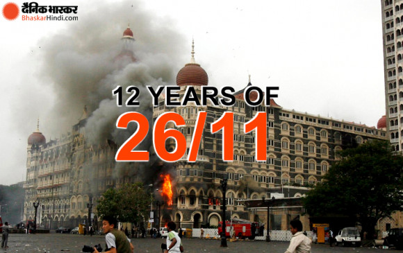 मुंबई हमले की 12वीं बरसी: सिर्फ 50 प्रतिशत हुआ न्याय,पाक ने नहीं की कार्रवाई