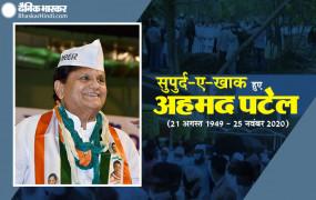 Funeral: पैतृक गांव में सुपुर्द-ए-खाक हुए अहमद पटेल, राहुल गांधी रहे मौजूद