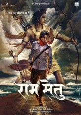 अक्षय कुमार ने की अपने नई फिल्म राम सेतु की घोषणा