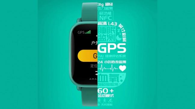 स्मार्टवॉच: Amazfit Pop Pro 01 दिसंबर को होगी लॉन्च, जानें फीचर्स