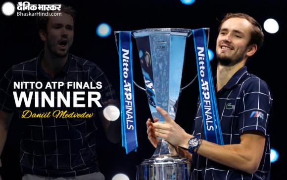 ATP Finals 2020: डेनिल मेदवेदेव ने पहली बार ATP फाइनल्स का खिताब जीता, फाइनल में डोमिनिक थीम को हराया