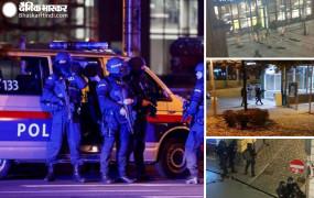 ऑस्ट्रिया: राजधानी वियना में आतंकी हमला, 7 की मौत; राष्ट्रपति मैक्रों ने कहा-हम झुकेंगे नहीं