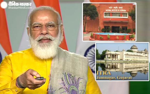 आयुर्वेद दिवस: पीएम मोदी ने किया दो आयुर्वेद संस्थानों का उद्घाटन, बोले आयुर्वेद भारत की एक विरासत है