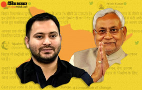 बिहार चुनाव: तेजस्वी ने लोगों से की मतदान की अपील, नीतीश बोले- विकास के लिए करें वोट