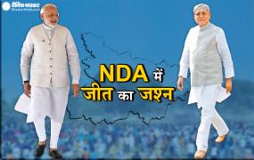 Bihar Live updates: BJP-JDU आज मनाएगी जीत का जश्न, पीएम मोदी पार्टी कार्यकर्ताओं को करेंगे संबोधित