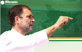 बिहार विधानसभा चुनाव 2020: कांग्रेस नेता राहुल गांधी बोले- पूंजीपतियों के इशारे पर चल रही डबल इंजन सरकार
