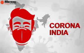 Coronavirus in India: देश में कोरोनावायरस का संक्रमण बढ़ा, 24 घंटे में मिले 41 हजार से ज्यादा नए केस