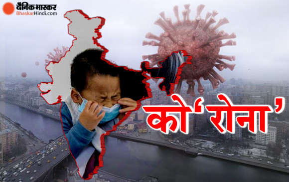 Coronavirus in India: भारत में 24 घंटे में 45 हजार से ज्यादा नए कोरोना केस, 501 मरीजों की मौत