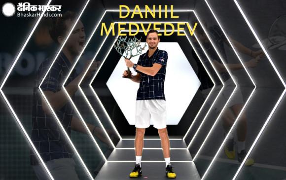 Paris Masters 2020: डेनिल मेदवेदेव ने पहली बार पेरिस मास्टर्स का खिताब जीता, फाइनल में एलेक्जेंडर ज्वेरेव को हराया