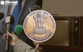 दिल्ली हाईकोर्ट ने कहा- लोग प्रेस से डरे हुए हैं, इससे बेहतर तो दूरदर्शन का जमाना था