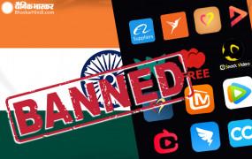 डिजिटल स्ट्राइक: मोदी सरकार ने 43 मोबाइल एप पर लगाई रोक, सुरक्षा-संप्रभुता के लिए बताया खतरा, देखें पूरी लिस्ट