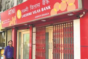 Economy Crisis : लक्ष्मी विलास बैंक पर 1 महीने की पाबंदी, 25 हजार से ज्यादा नहीं निकाल पाएंगे उपभोक्ता