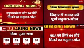 Fake News: तेजस्वी यादव का बिहार का अगला मुख्यमंत्री बनना तय, जानें क्या है एग्जिट पोल के वायरल स्क्रीनशॉट्स का सच