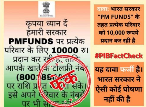 Fake News: मोदी सरकार हर परिवार के खाते में ट्रांसफर कर रही है 10,000 रुपए, जानें क्या है वायरल दावे का सच