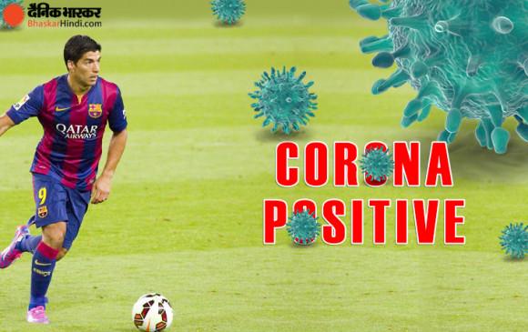 फुटबॉल: स्टार फुटबॉलर लुइस सुआरेज कोरोना संक्रमित, फीफा विश्व कप क्वालीफायर मैच नहीं खेल पाएंगे