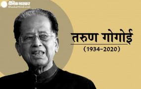 दुखद: असम के पूर्व मुख्यमंत्री तरुण गोगोई का 86 साल की उम्र में निधन