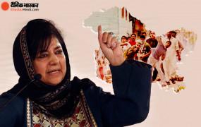 जम्मू-कश्मीर: महबूबा मुफ्ती ने दिया विवादित बयान, बोलीं- नौकरी नहीं मिलेगी तो हथियार उठाएंगे युवा