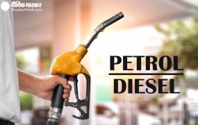 Fuel Price: पेट्रोल-डीजल के दाम में लगातार 45वें दिन कोई बदलाव नहीं